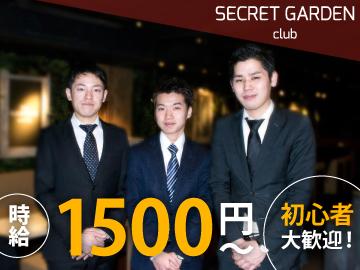 SECRET GARDEN - シークレットガーデン -のアルバイト情報