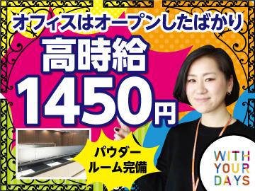 トランスコスモス株式会社 CCS西日本本部/K160341のアルバイト情報