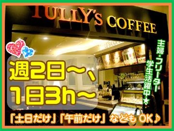 タリーズコーヒー東大病院店(一般財団法人 好仁会)のアルバイト情報
