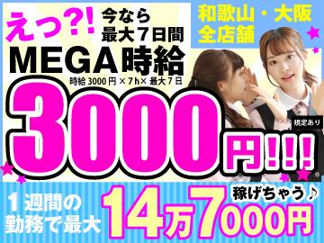 モアキャスト ◆奈良・和歌山・大阪エリア◆のアルバイト情報