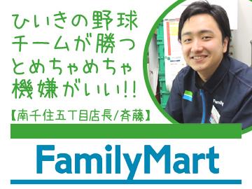 ファミリーマート南千住・新三河島3店舗のアルバイト情報