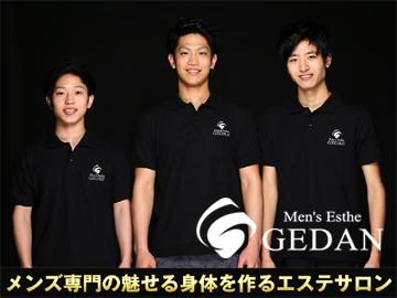 株式会社Landscape GEDAN(ジェダン)表参道店のアルバイト情報