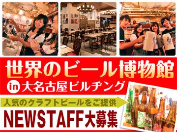 ワールドリカー 世界のビール博物館名古屋のアルバイト情報