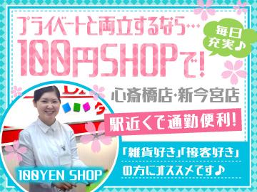 (株)ベルーフ 心斎橋店・新今宮店のアルバイト情報