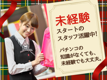 パーラー太陽 北海道内<13店舗>募集!のアルバイト情報