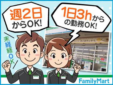 ファミリーマート 東大阪若江南町店のアルバイト情報