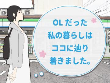 ファミリーマート 駒沢自由通り店のアルバイト情報
