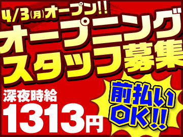 元祖博多中州屋台ラーメン 「一竜」 平塚店のアルバイト情報