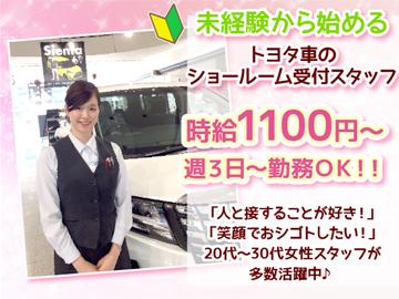 横浜トヨペット株式会社のアルバイト情報