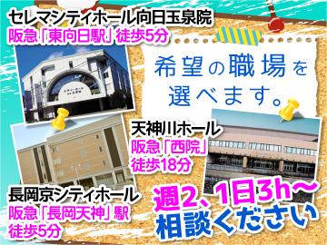 シティーホール合同募集[1]天神川[2]長岡京[3]向日玉泉院のアルバイト情報