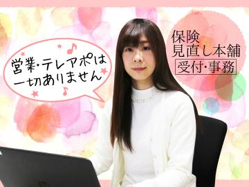 (株)保険見直し本舗 小田原EPO店のアルバイト情報