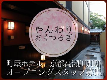 町家ホテル 京都高瀬川別邸 (株)桜花爛漫のアルバイト情報