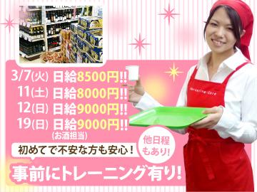 株式会社マーケティング・コア<札幌近郊・旭川近郊>のアルバイト情報