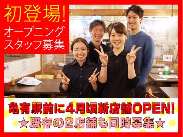 イタリアンレストラン『nonna/ノンナ』 〜3店舗同時募集〜のアルバイト情報