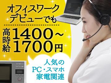 株式会社プラスアルファ 新宿支店<応募コード 2-FJ-21>のアルバイト情報