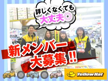 兵庫エリア10店舗合同募集!! 株式会社兵庫イエローハットのアルバイト情報