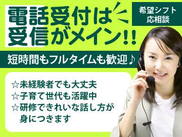 週2日・1日3h〜OK!◆未経験×時給1000円〜+交規給◆