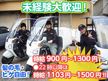 出前王 大正店/梅田店のアルバイト情報