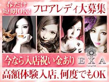 club EXA 〜エグザ〜のアルバイト情報