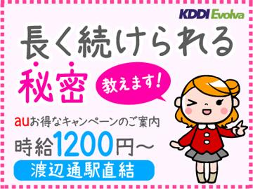 株式会社KDDIエボルバ 九州・四国支社/IA018494のアルバイト情報