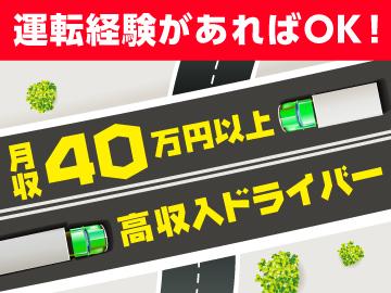 株式会社プラスワンドライブ神奈川・さいたま支店のアルバイト情報
