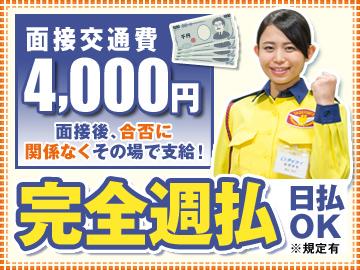 テイケイ株式会社 <都内・千葉・神奈川エリア>のアルバイト情報