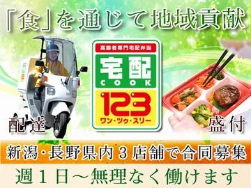 宅配クック123 <新潟・長野県内3店舗合同募集>のアルバイト情報