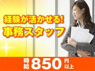 日本ロジテム株式会社 柏営業所のアルバイト情報