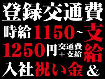 マックスアルファ(株) < 応募コード 1-40-0227 >のアルバイト情報
