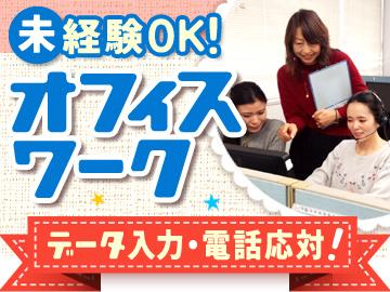 株式会社ベルーナ 北関東グルメコールセンターのアルバイト情報