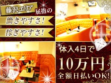 CASUAL Pub 【☆Fujisawa  MAX☆】のアルバイト情報