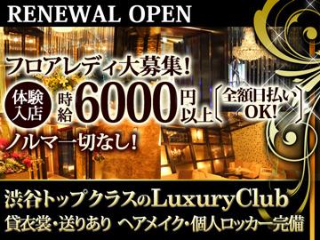 渋谷 e-style 〜イースタイル〜【RENEWAL OPEN!】のアルバイト情報
