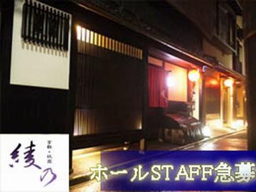 クラブ 綾乃-アヤノ-のアルバイト情報