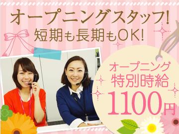 株式会社ベルシステム24 高松S.C./011-60026のアルバイト情報