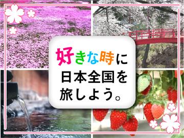 株式会社エコールインターナショナル 横浜支店のアルバイト情報