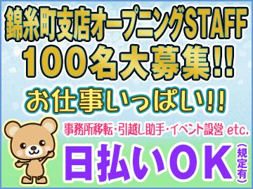 株式会社スリーピース 錦糸町支店のアルバイト情報