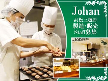 ジョアン高松三越店のアルバイト情報