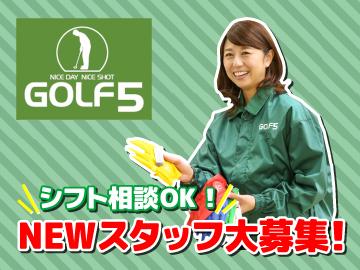 ゴルフ5 高知店のアルバイト情報