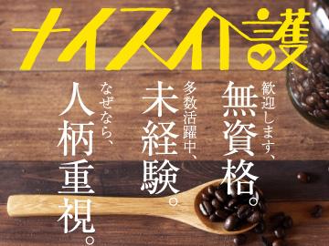 (株)ネオキャリア ナイス!介護事業部 岐阜支店/FN38のアルバイト情報