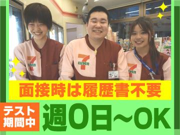 ★セブンイレブン★西早稲田1丁目店 /F・コムラッド株式会社のアルバイト情報