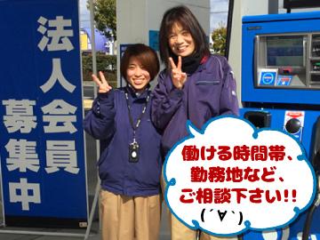 植田石油株式会社のアルバイト情報