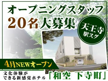 和空 下寺町のアルバイト情報