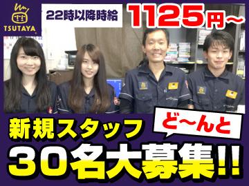 TSUTAYA 7店舗合同募集のアルバイト情報
