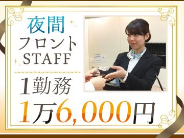 アローホテルのアルバイト情報