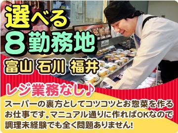 カネ美食品株式会社<北陸8店舗合同募集>のアルバイト情報
