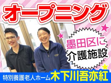 吉祥福寿会 木下川吾亦紅 受付センター(株)セントメディア のアルバイト情報