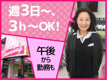 「東洋ランドリー」東京都内10店舗募集!のアルバイト情報