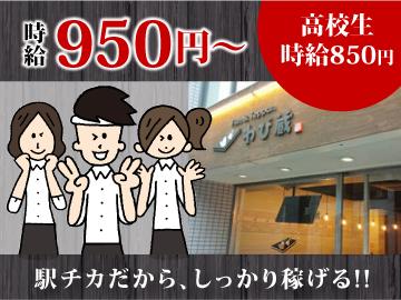 わび蔵+姉妹店3店舗の同時募集!のアルバイト情報