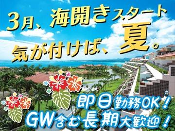 株式会社 琉球人材派遣センター のアルバイト情報