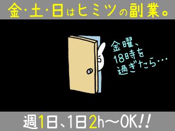 日本橋 リトルチャペルクリスマス■(株)GHP/全国82店舗以上のアルバイト情報